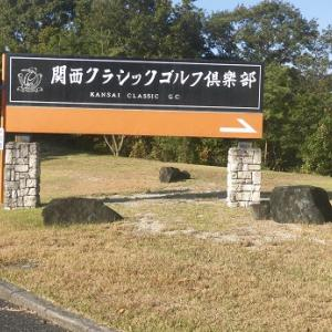 """我が家の """"おにぎり号"""" 昨日は「関西クラッシクゴルフ倶楽部」さんです!"""