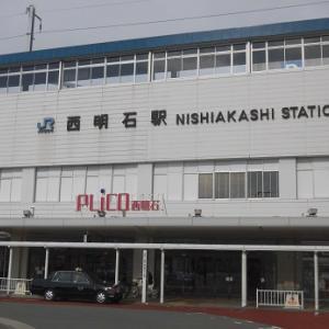 """我が家の """"おにぎり号"""" 昨日は法事のため「JR西明石駅」にやって来ました!"""