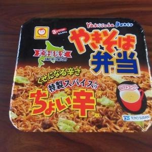 """我が家の""""おにぎり号"""" 北海道限定「やきそば弁当」でちょい飲みです!"""