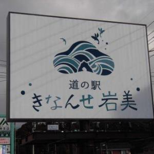 食材調達は鳥取県、道の駅「きなんせ岩美」さんです(2019年1月旅行記)!