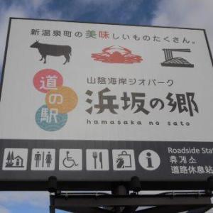 今夜の停泊は兵庫県、道の駅「浜坂の郷」さんです(2019年1月旅行記)!