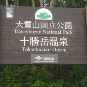 今夜の停泊は十勝岳登山口の駐車場です!