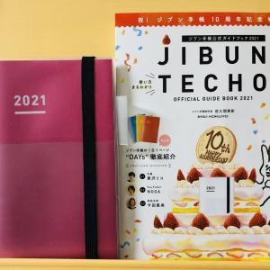 ジブン手帳2021を購入しました。