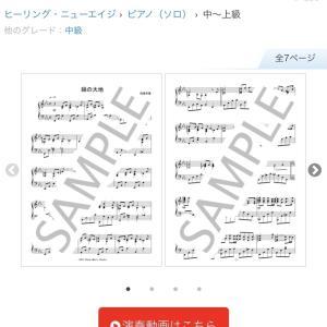 和泉宏隆さんの「緑の大地」の楽譜にやっと出会えました。