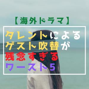 【海外ドラマ】芸能人によるゲスト吹き替えが残念すぎる5作品