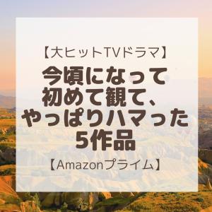 【大ヒットTVドラマ】今頃になって初めて観て、やっぱりハマった5作品【Amazonプライム】