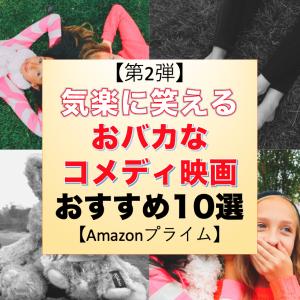 【第2弾】気楽に笑えるおバカなコメディ映画特集〜おすすめ10選〜【Amazonプライム】