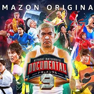 【最新作】松本人志Presents「ドキュメンタル9」の感想・変化とその影響【Amazonオリジナル】