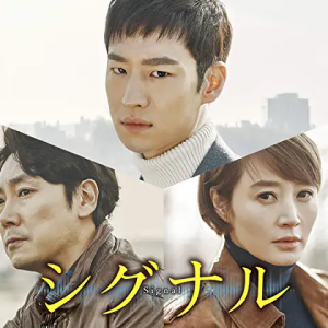 【韓国ドラマ】良質なサスペンス「シグナル」の感想と日本版との違い【Amazonプライム】