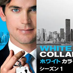 【海外ドラマ】「ホワイトカラー」を最後まで観るべき3つの理由【結末のネタバレなし】
