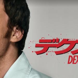 【海外ドラマ】「デクスター 〜警察官は殺人鬼〜」の感想【ラストシーンの意味と続編の噂】