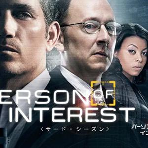 【海外ドラマ】「パーソン・オブ・インタレスト」の感想とおすすめポイント【雑な未来予測】