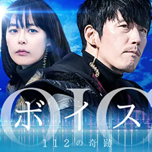 【韓国ドラマ】耳で聴くサスペンス「VOICE/ボイス〜112の奇跡〜」の感想【日本版との違い】