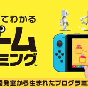 【Nintendo Switch】自分でゲームを作ってみた感想【ナビつき! つくってわかる はじめてゲームプログラミング】