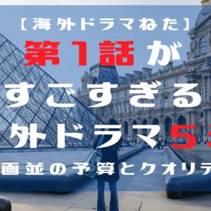 【海外ドラマねた】第1話がすごすぎる海外ドラマ5選【映画並の予算とクオリティ】
