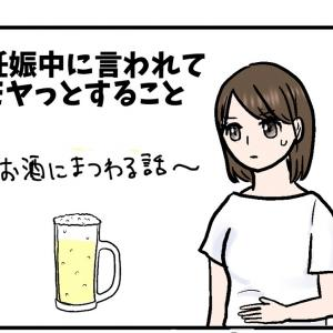 酒好き妊婦がモヤっとすること