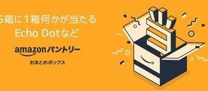 Amazonパントリーリニューアルキャンペーン【5箱に1箱何か当たる,プライム会員以外も利用可】