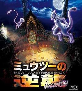 ミュウツーの逆襲 EVOLUTION DVD・Blu-ray予約受付中【特典付きも!】、他