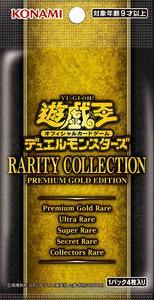 RARITY COLLECTION-PREMIUM GOLD EDITION-予約受付中