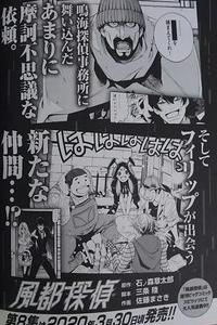 風都探偵8巻 予約開始&発売日判明!