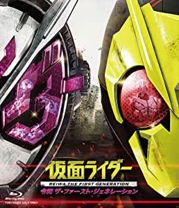 仮面ライダー令和ザ・ファースト・ジェネレーションDVD, Blu-ray予約受付中
