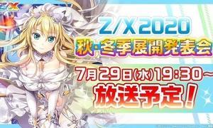 Z/X2020秋・冬季展開発表会 情報まとめ