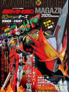 「仮面ライダーマガジン 2020Autumn」予約受付中!【セイバー,オーズ等】
