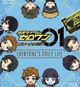 仮面ライダーゼロワン「ショートアニメ EVERYONE'S DAILY LIFE」Blu-ray予約受付中【映像特典多数】