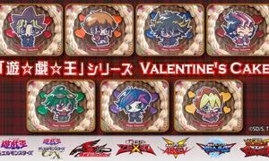 プリロールで遊戯王シリーズのバレンタインケーキ・マカロンが予約開始!