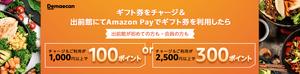 【2021年5月25日まで!】Amazonで出前館キャンペーン実施中!