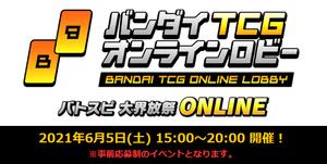 バトスピ大界放祭ONLINE 2021情報まとめ【オンライン対戦&物販開催】