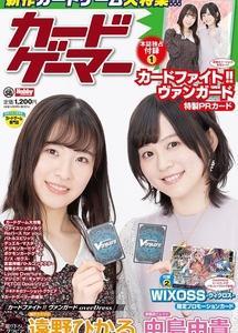 雑誌「カードゲーマーvol.58」予約受付中!【ヴァンガード,WIXOSS付録カード付!】