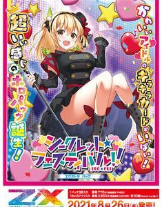 Z/X EXパック「シークレット☆フェスティバル!!」新規収録カードなど情報まとめ BOX予約受付中