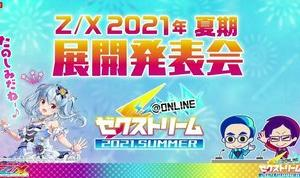「Z/X 2021夏期展開発表会」新情報まとめ【プレゼント企画も実施!】