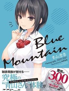 【画集】「Blue Mountain~青山澄香 Memography 2009-2021~」ネット予約受付中!