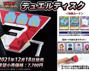 【付録カード付】遊戯王ラッシュデュエルのデュエルディスクがネット予約受付中!
