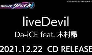 仮面ライダーリバイスOP主題歌CD「liveDevil」予約受付中!収録曲等情報まとめ