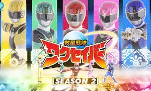 「救星戦隊ワクセイバー Season2」配信&DVD発売決定!<br />