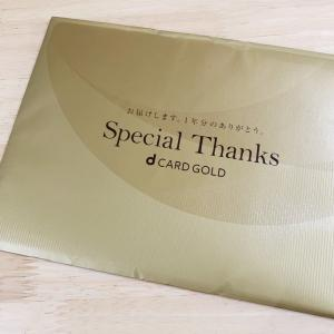 dカードからのスペシャルプレゼント