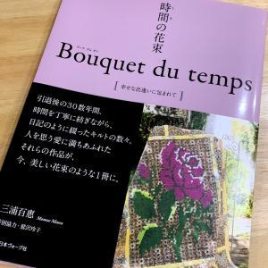 百惠さんのキルトの本