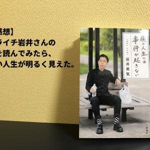 【感想】ハライチ岩井さんの本を読んでみたら、暗い人生が明るく見えた。