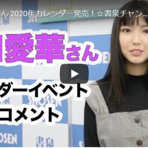 沢口愛華 2020年カレンダー発売記念イベント