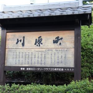 さんぽしよう!岐阜・川原町