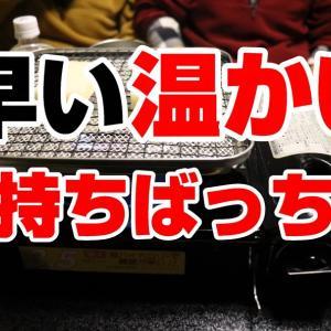 「キャンピングカー朝食!早い、温かい、腹持ちバッチリ!」彦根城と車中泊-2-