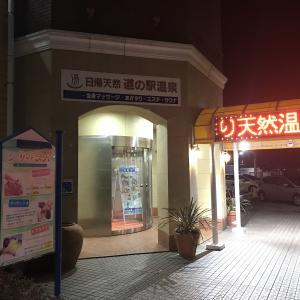 伊東マリンタウン シーサイドスパ「伊豆と車中泊-14-」