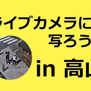 高山と車中泊-6-ライブカメラに映って記念撮影を!