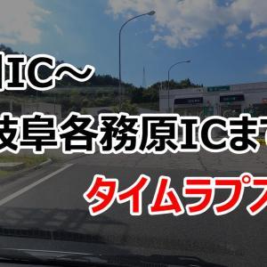 荘川IC~各務原ICまでのタイムラプス。
