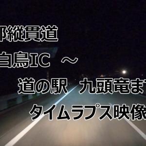 中部縦貫道の「白鳥IC」~「道の駅九頭竜」まではどうなってるの?タイムラプス映像。