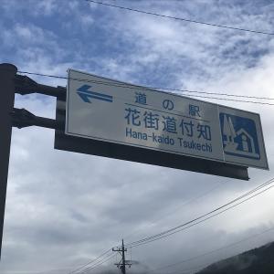 道の駅・花街道付知は穴場なのか?