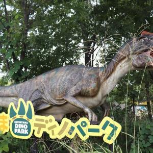 恐竜博物館、ディノパークに最初に立ち寄ろう!